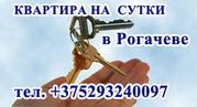 Сдается уютная однокомнатная квартира Рогачев